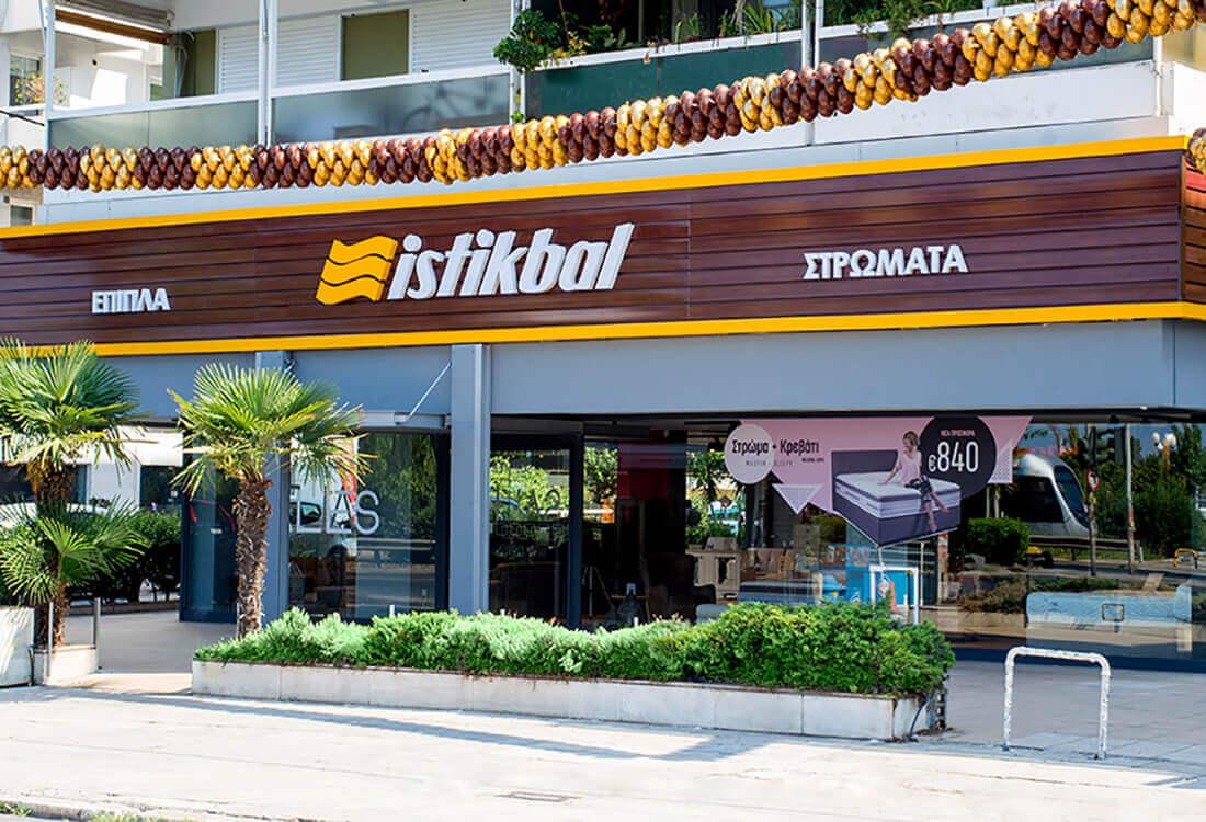 Άλιμος (shop in shop στο κατάστημα Istikbal)