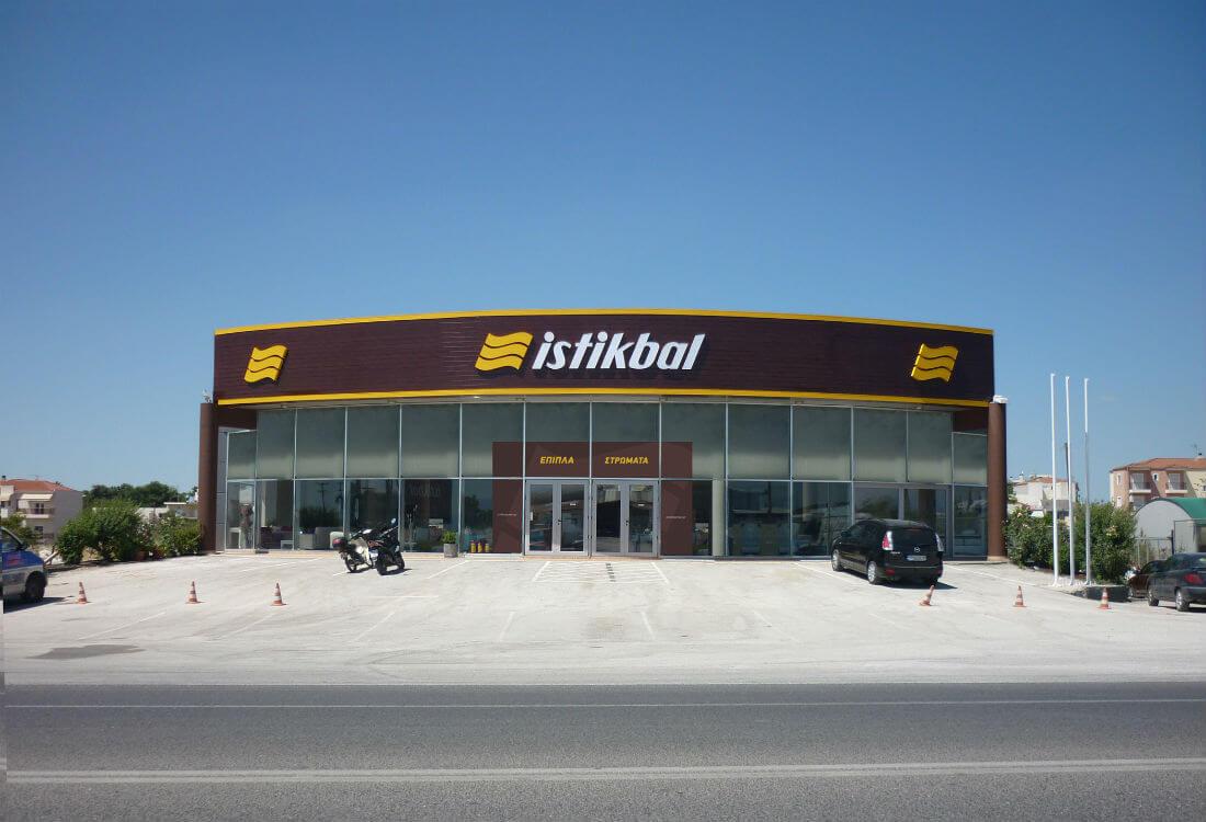 Λάρισα (shop in shop στο κατάστημα Istikbal)