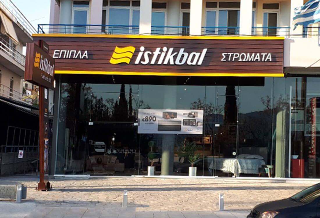 Λαμία (shop in shop στο κατάστημα Istikbal)